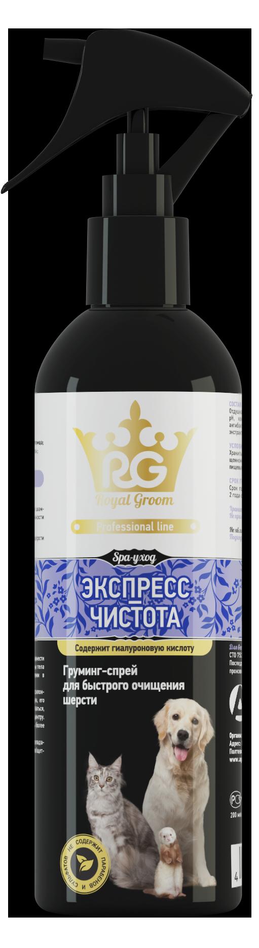Роял Грум Груминг-спрей Экспресс-Чистота