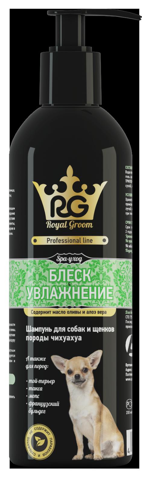Роял Грум шампунь для короткошерстных собак Блеск и Увлажнение